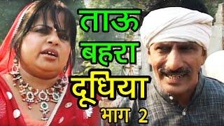 ताऊ बहरा दूधिया Part-2 | Janeshwar Tyagi, Pushpa Gusai | Haryanvi Hit  Funny Comedy Video Film