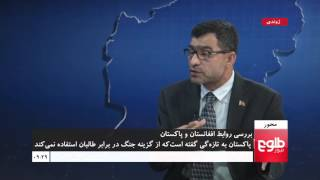 MEHWAR: Af-Pak Relations Discussed / محور: بررسی روابط افغانستان و پاکستان