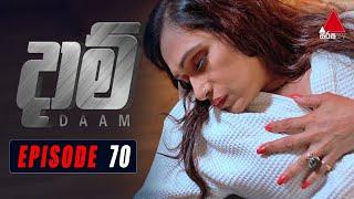 Daam (දාම්) | Episode 70 | 26th March 2021 | @Sirasa TV Thumbnail