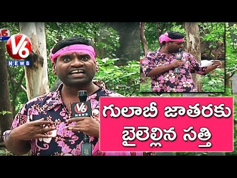 Bithiri Sathi Reporting On TRS Pragathi Nivedana Sabha | Teenmaar News | V6 News
