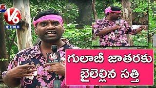 Bithiri Sathi Reporting On TRS Pragathi Nivedana Sabha | Teenmaar N...