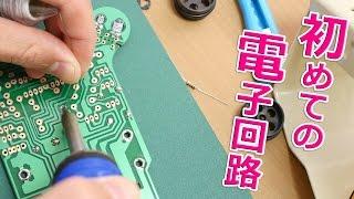 初めての手作り電子工作キット組み立て! thumbnail