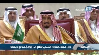 ملك البحرين: نسعى إلى توثيق العلاقات الاستراتيجية بين دول المجلس وبريطانيا