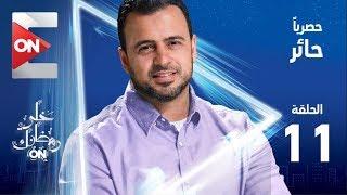 برنامج حائر - مصطفي حسني - الحلقة 11 الحادية عشر | Ha2er - Mostafa Hosny - Episode 11