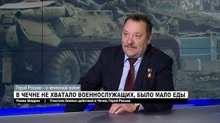 Герой России – о чеченской войне. Часть 2