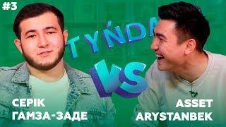 Tynda: Серік Гамза-заде vs Әсет Арыстанбек