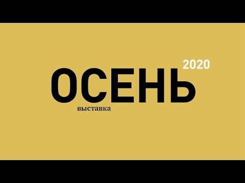 Осень 2020. Открытие