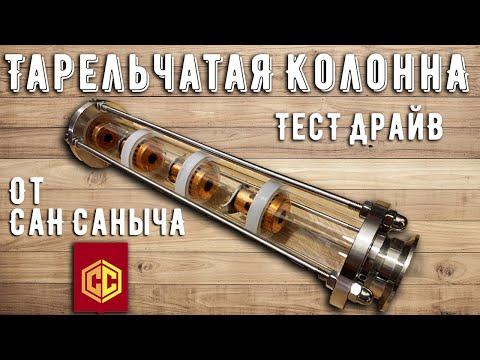 Тарельчатая колпачковая колонна от СанСаныча. Обзор, тест-драйв.