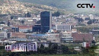 [中国新闻] 韩政府说将尽早落实援朝800万美元项目 | CCTV中文国际