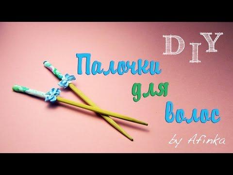 DIY Палочки для волос + мастер класс прически 🐞 Afinka