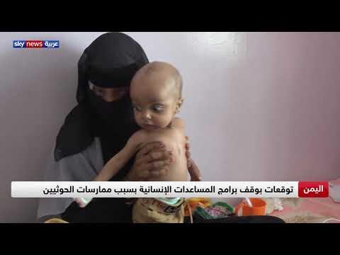 تحذيرات بوقف إيصال المساعدات الإنسانية إلى مناطق سيطرة الحوثيين في اليمن  - نشر قبل 3 ساعة