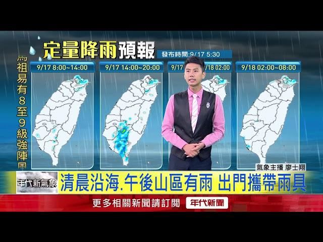 9/17季風環流區壟罩 未來天氣不穩定