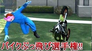 GTAでバイクで壁にぶつかってどこまで飛べるか!!【GTA5赤髪のとも】