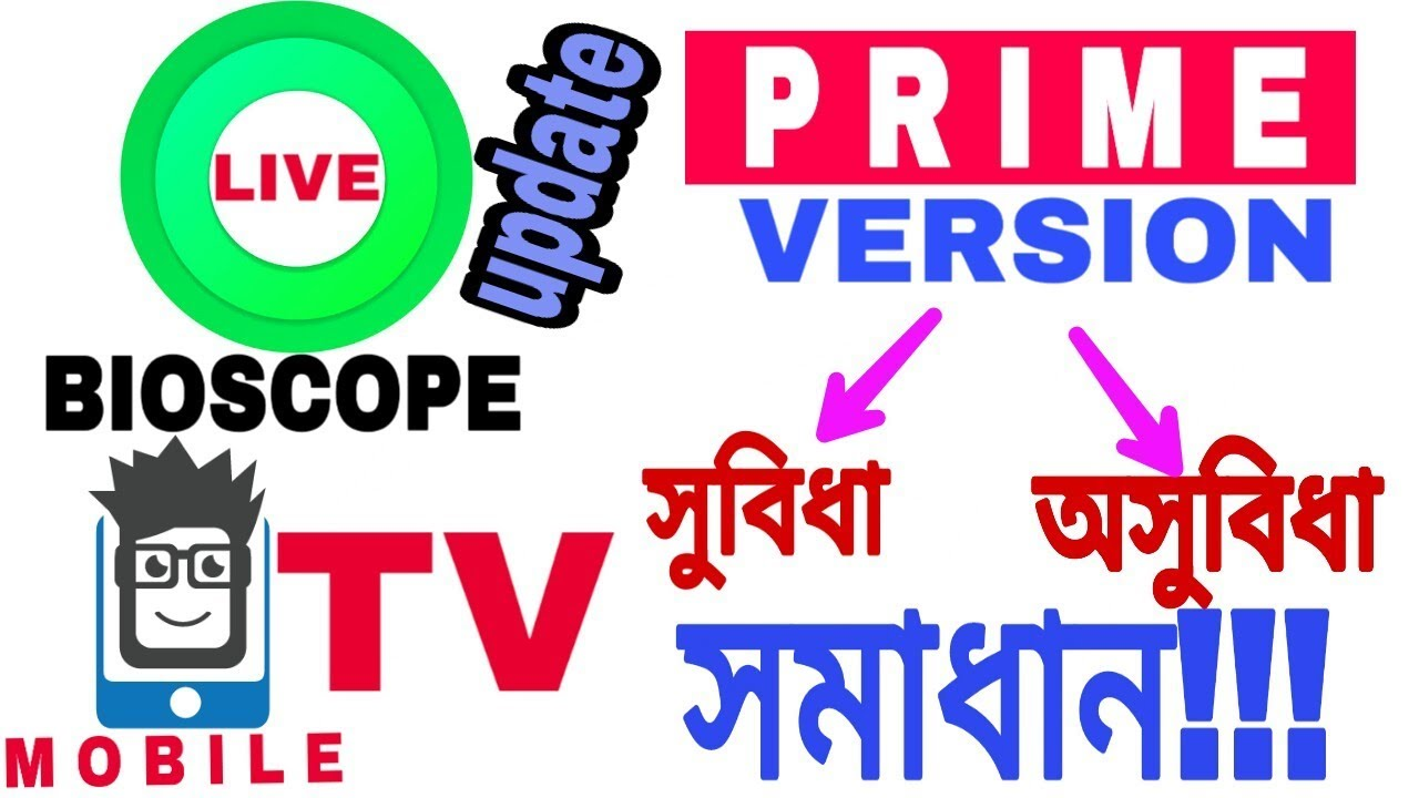 Bioscope Prime Version | Problem Solved | Bioscope Update 2019 | Live Tv |  Mobile TV