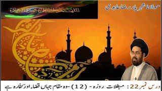 Lecture 22 (Roza) Wo Maqaam Jahan Qaza Aur Kaffara Wajib Hay by Maulana Syed Shahryar Raza Abidi