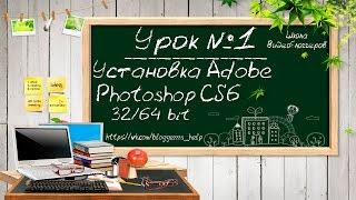 """Урок №1 """"Установка Photoshop CS6 32/64 bit""""   Школа Видеоблоггеров"""