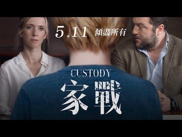 5.11《家戰Custody》中文官方預告