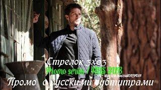 Стрелок 3 сезон 3 серия - Промо с русскими субтитрами (Сериал 2016) // Shooter 3x03 Promo