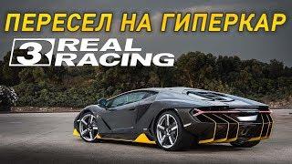 Real Racing 3 - Резко пересел на гиперкар (ios) #3