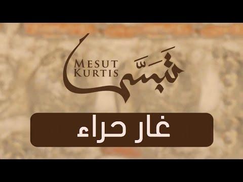 Mesut Kurtis - Ghar Hira   Vocals Only (No Music)   مسعود كُرتِس - غار حراء