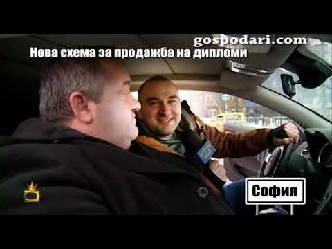 Боби Ваклинов хвана продавач на дипломи, докато прибира пари и уговаря специалности