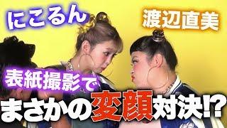 Popteen11月号の表紙を飾った渡辺直美サンと藤田ニコル(にこるん)チャン...