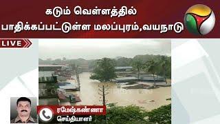 கடும் வெள்ளத்தில் பாதிக்கப்பட்டுள்ள மலப்புரம், வயநாடு   Kerala Flood  