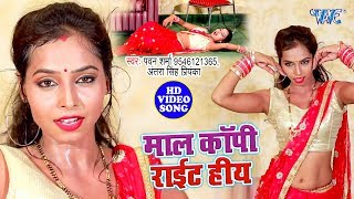 #Antra Singh Priyanka का सुपरहिट वीडियो सांग 2019 । Maal Copiright Hiya | Bhojpuri Hit Song
