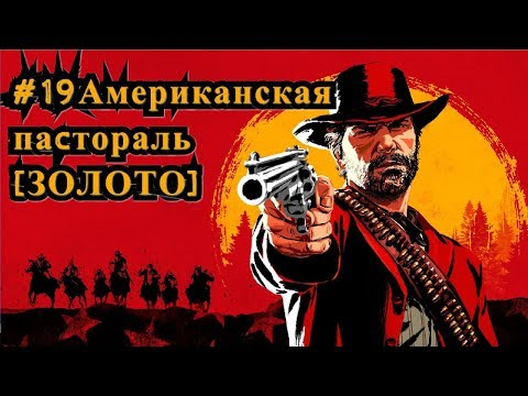 Red Dead Redemption 2 #19 Американская пастораль [ЗОЛОТО] / An American Pastoral Scene [Gold]