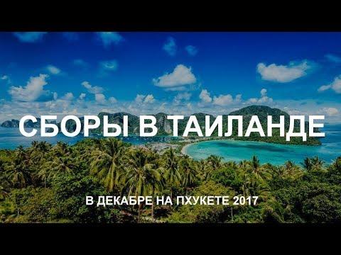 Тайский Бокс Пхукет Декабрь 2017 - Бадюк, Талалакин, Дунец