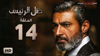 مسلسل ظل الرئيس - الحلقة 14 الرابعة عشر - بطولة ياسر جلال - Zel El Ra2ees Series Episode 14