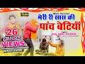 मेरी सास की पाँच बेटियां   Meri Re Sas Ki Male Version   Meri Saas Ki Panch Betiyan   Anil Amrit