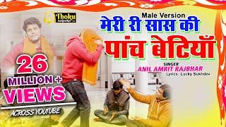 मेरी सास की पाँच बेटियां | Meri Re Sas Ki Male Version | Meri Saas Ki Panch Betiyan | Anil Amrit