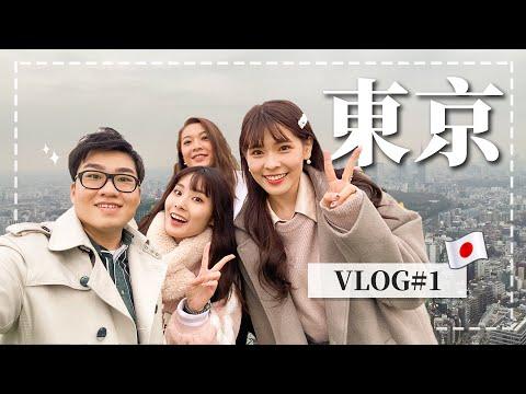 日本東京(上) 最新景點觀景台、民宿開箱 Ft. Joeman、泥泥汝、痣作人 TOKYO VLOG 心甜Christy