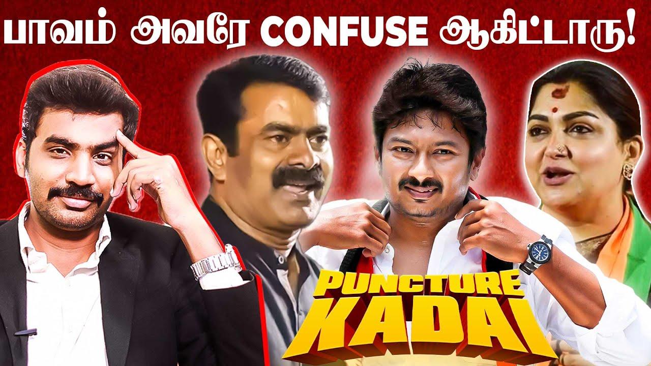 Stalin-ஐ குறிவைக்கும் சீமான் & குஷ்பூ | மேடையில் Confuse ஆன அமைச்சர் - 'Puncture Kadai' with Avudai