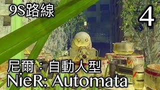 尼爾 : 自動人形/ NieR:  Automata/ 9S路線 - 第 4 集- 操作飛行機械/  二週目/ 英配中字PS4