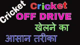 How To Play Off drive in Cricket -  Batting Tips