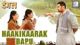 Haanikaarak Baapu Song Launch | Dangal, Aamir Khan | LehrenTV