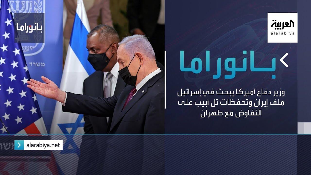 بانوراما | وزير دفاع أميركا يبحث في إسرائيل ملف إيران وتحفظات تل أبيب على التفاوض مع طهران
