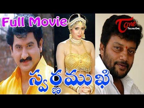 Swarnamukhi Full Length Movie    Suman, Sai Kumar, Sangavi