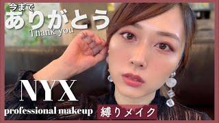 日本撤退😭!NYX縛りメイク&購入品🧡今までありがとう😭✨/NYX Makeup Tutorial!/yurika