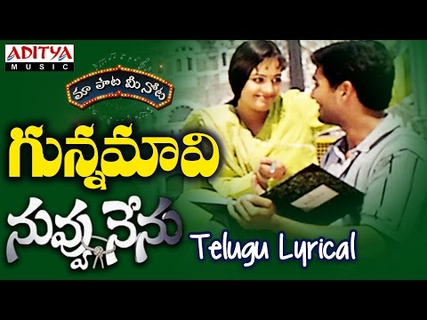Gunnamavi Full Song With Telugu Lyrics ||