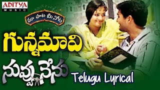 "Gunnamavi Full Song With Telugu Lyrics ||""మా పాట మీ నోట""|| Nuvvu Nenu Songs"