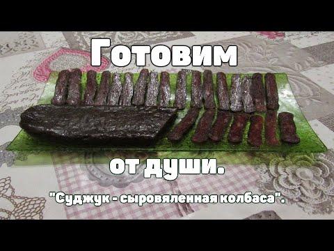 Суджук - сыровяленная колбаса.