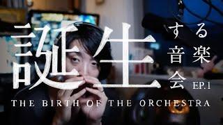 YouTube動画:【落合陽一×日本フィル VOL.4《__する音楽会》】EP.1 誕生する音楽会