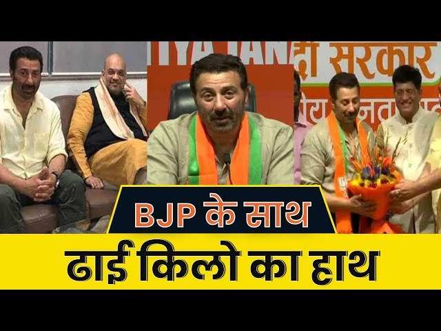 Inspired by PM Modi, actor Sunny Deol joins BJP, likely to contest from Gurdaspur