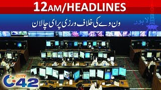 News Headlines | 12:00 AM | 16 Nov 2018 | City 42