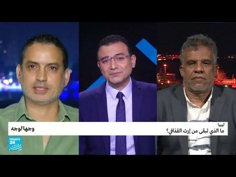 ليبيا: ما الذي تبقّى من إرث القذافي؟ • فرانس 24 / FRANCE 24  - نشر قبل 3 ساعة
