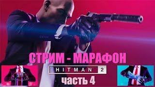 HITMAN 2 -Изучаем Майами - Эксклюзивный стрим на Ютуб
