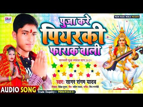sarsati-puja-special-||-पूजा-करे-पियरकी-फराक-वाली-||-सागर-संगम-यादव-का-जबरदस्त-सरसती-पूजा-गाना